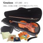 コスパ最高の音質 バイオリン Grazioso GV-1H 7点 入