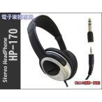 ヘッドホン 電子ピアノ デジタルピアノ対応 ヘッドフォン HP-170 変換プラグ付