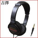 ヘッドフォン 標準プラグ 電子ピアノ デジタルピアノ対応 HP-3000