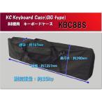 キーボード用 GIGケース ギグケース 88鍵用 電子ピアノ シンセサイザー用 KBC-88S