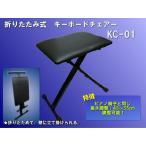 KC-01 ピアノ キーボードイス  4段階高さ調節可