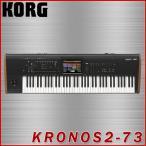 コルグ KRONOS2 73 KORG シンセサイザー