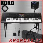 KORG シンセサイザー KRONOS-2 73 自宅練習から、小規模なライブまでカバーできるアンプ付きセット