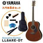 YAMAHA アコースティックギター シンプル8点セット LL6 ARE DT ヤマハ エレアコ 入門用 送料無料の画像
