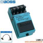 【バッテリースナップ付き】BOSS ベースリミッターエンハンサー LMB-3 Bass Limiter Enhancer ボスコンパクトエフェクター