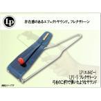 �ե쥯���ȡ��� LP LP1-5 Flex-A-Tone