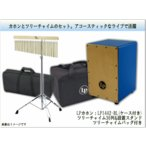 LPカホン  LP1442-BL ブルー(ケース付き)ツリーチャイムセットLP1442-BL-TCH