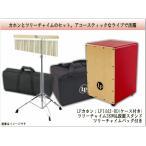 LP(人気定番エルピー)カホン LP1442-RD(ケース付き)36列(36音)ツリーチャイムセット LP1442-RD-TCH