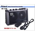 ローランド MB-CUBE:コンパクト アンプ【専用ACアダプタ付】Roland モバイルキューブ