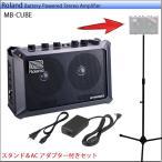 小型PAセット Roland Mobile Cube スタンドに固定可能! (室内/会議室/リハーサル室など)