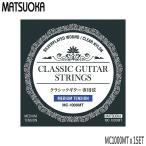 クラシックギター弦 マツオカ MC1000MT ミディアムテンション 松岡