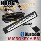 コルグ 61鍵MIDIキーボード microkey AIR 61 ソフトケース&ペダルスイッチ付き USB・ワイヤレス両対応