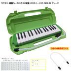 予備ホース唄口付 キクタニ 鍵盤ハーモニカ MM-32 グリーン メロディメイト 32鍵盤 MM-32 GREEN