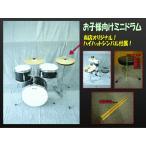 (在庫あり)ミニドラム・キッズドラム(ジュニアドラム)子供向けドラム MX-50BK(ブラック) ハイハットセット