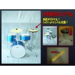 (在庫あり)ミニドラム・キッズドラム(ジュニアドラム)子供向けドラム MX-50BLU ハイハットセット