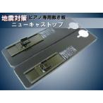 アップライトピアノ用 耐震 ピアノ敷板 ニューキャストップ