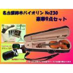 名古屋鈴木バイオリン NO.230 1/4  子供用 分数 バイ
