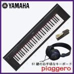 ヤマハ YAMAHA 電子キーボード NP-12 ブラック (61
