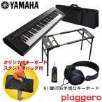 ヤマハ YAMAHA NP-12 BK 61鍵 電子キーボード【座奏に最適汎用テーブル型キーボードスタンド&キーボードケース付き】