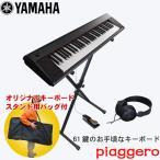 YAMAHA ヤマハ 定番の電子キーボード NP-12-BK(標準鍵盤・61KEY) 横幅コンパクトなキーボード【X型スタンド・ペダル・ヘッドフォン付き】