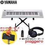 ヤマハ YAMAHA 定番の電子キーボード NP-12-WH(標準鍵盤・61KEY) (X型スタンド・ペダル・ヘッドフォン付き)