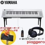 ヤマハ YAMAHA 標準61鍵盤 コンパクト電子キーボード NP-12 白色(折りたたみ可能汎用テーブル型スタンド・ペダル・ヘッドフォン付き)