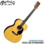 Martin アコースティックギター OOO-28 (2018) STANDARDシリーズ トリプルオー マーチン