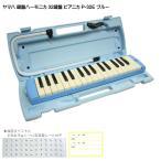 ヤマハ ピアニカ P-32E ブルー 学校用 鍵盤ハーモニカ YAMAHA 32鍵盤