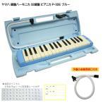 ヤマハ ピアニカ P-32E ブルー 予備ホース唄口付 学校用 鍵盤ハーモニカ YAMAHA 32鍵盤