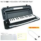 予備ホース唄口付 鍵盤ハーモニカ P3001 ブラック メロディピアノ P3001-32K BK