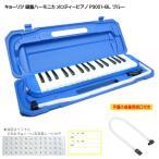 予備ホース唄口付 鍵盤ハーモニカ P3001 ブルー メロディピアノ P3001-32K BL