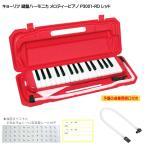 予備ホース唄口付 鍵盤ハーモニカ P3001 レッド メロディピアノ P3001-32K RD
