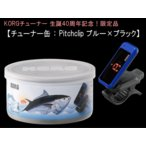 【限定品】KORG チューナー缶 コルグ クリップチューナー PitchClip PC-1-CAN ブルー×ブラック