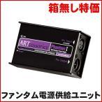 ART ファンタム電源供給ユニット Phantom-I(箱無し特価)