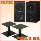 フォステクス (FOSTEX) PM0.3 BK ブラック 1ペア (卓上向けモニター用スタンド付きセット)