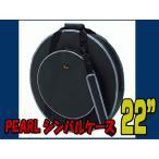22インチ シンバル用ソフトケース(シンバルバッグ)PSC22C PEARL パール(取り寄せ)