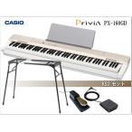 カシオ PX-160 シャンパンゴールド「テーブル型スタンド&ペダル付」CASIO PX160GD
