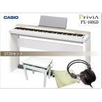 カシオ PX-160 シャンパンゴールド「木製スタンド&3本ペダルユニット/ピアノ椅子付」 PX160GD