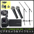 ZOOM 音楽向けビデオカメラ Q8(マイクスタンド/マイク2本付き)