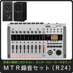 ZOOM MTR R24 (FOSTEX モニタースピーカー付きセット)