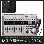 ズーム ZOOM MTR R24 (モニタースピーカー/ヘッドフォン付きセット)