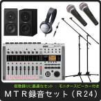 ZOOM MTR R24 (スピーカー/マイク×2/スタンド×2/ヘッドホン付き録音セット)