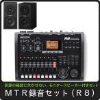 レコーディングセット ZOOM MTR R8 (FOSTEX モニタースピーカー付きセット)