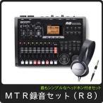 多重録音セット ZOOM MTR R8 (ステレオヘッドフォン付きセット) ズーム マルチトラックレコーダー