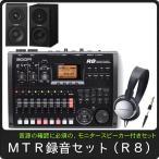 ズーム ZOOM MTR R8 (モニタースピーカー/ヘッドフォン付きセット)