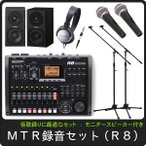 ZOOM MTR R8 (スピーカー/マイク×2/スタンド×2/ヘッドホン付き録音セット)