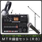 録音セット ZOOM MTR R8 (ヘッドフォン/ダイナミックマイク/スタンド付きセット)