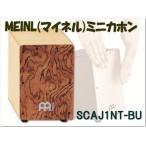 MEINL(マイネル)ミニカホン(小さなカホン)Mini Cajon プレゼントや贈り物にも最適!(SCAJ1NT-BU)【クリアランスセール特価】