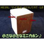 MEINL(マイネル)ミニカホン(プレゼントにも)(Mini cajon)SCAJ1NT-LB スナッピー装備の小さいカホン