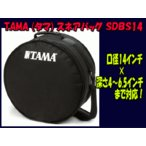 在庫あり スネアドラム用ソフトケース SDBS14 TAMA タマ